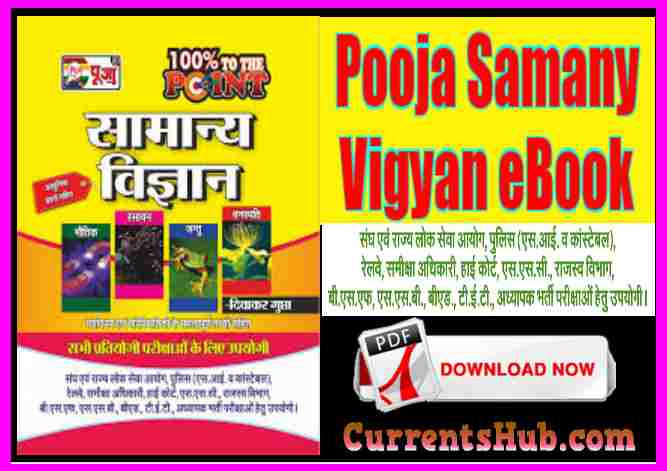 Pooja Samany Vigyan eBook
