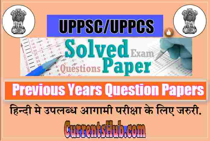 UPPSC/UPPCS Previous Years Question Papers