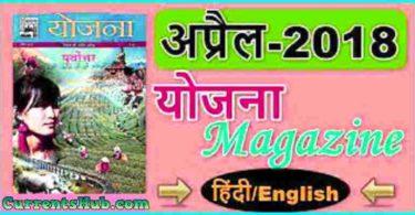 Yojna (योजना) E-Magazine April 2018 in Hindi/English PDF