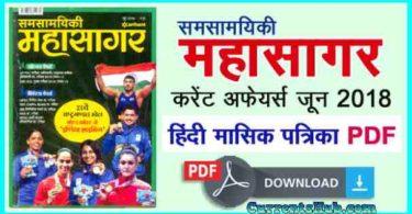अरिहंत समसामयिकी महासागर जून 2018 PDF Download in Hindi