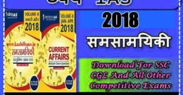 Dhyeya IAS Current Affairs Ebook