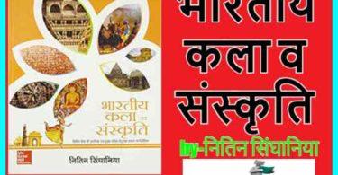 भारतीय कला वसंस्कृति