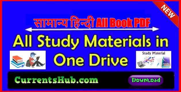 सामान्य हिन्दीAll Book PDF