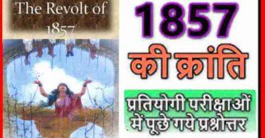 1857 Revolution in Hindi