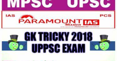GK TRICKY 2018 UPPSC EXAM
