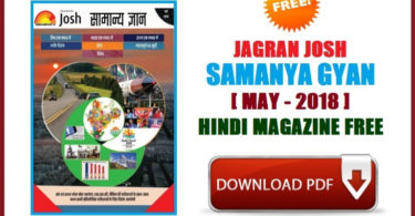 Jagranjosh Samanya Gyan May 2018