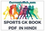 Sports GK PDF Book in Hindi 2018 Download