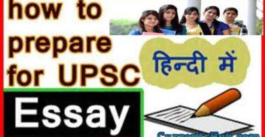 UPSC Essay Previous Year Paper PDF Download
