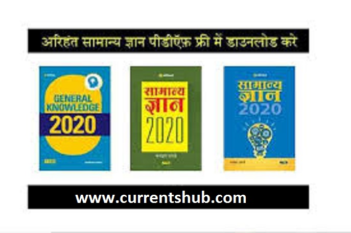 Download Manohar Pandey General Knowledge PDF 2020 in Hindi By Arihant Publication