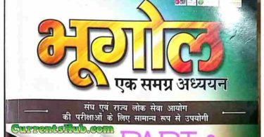 Bhugol Ek Samagra Adhyayan