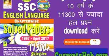 Download Kiran's SSC English Language Book PDF