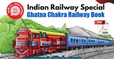 Ghatna Chakra Railway Book 2020 in Hindi