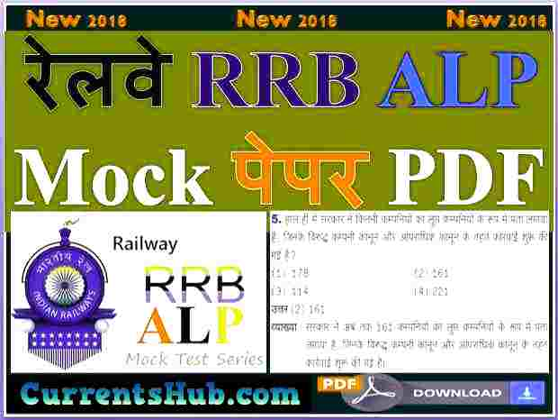 Railway Latest RRB ALP Mock Test Paper PDF Download