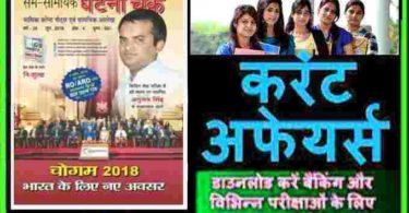 Samsamyik Ghatna Chakra