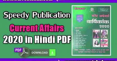 Speedy Current Affairs 2020 Book In Hindi PDF Download