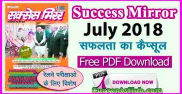 Success Mirror Magazine July 2018
