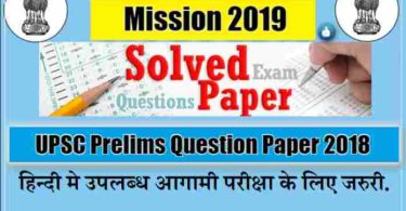 UPSC Prelims Question Paper 2018