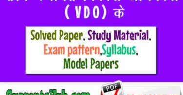 UPSSSC VDO 2018 Exam Pattern| Syllabus | Solved Paper