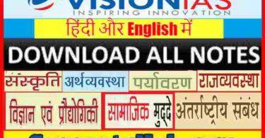 Vision IAS Notes