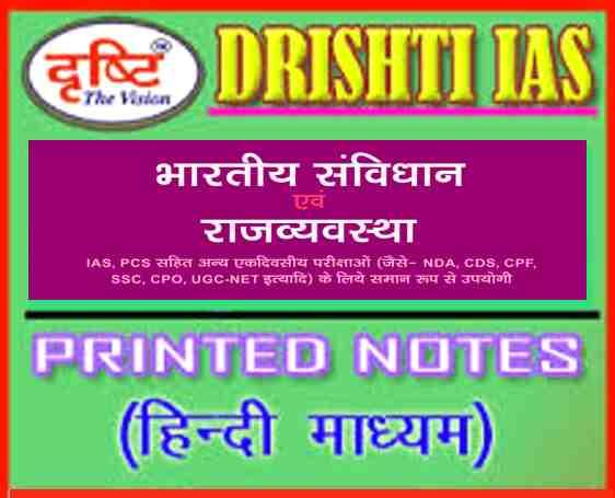 भारतीय संविधान एवं राजव्यवस्था By Drishti ( दृष्टि )