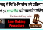 Law Making Procedure