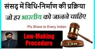 Law Making Procedure
