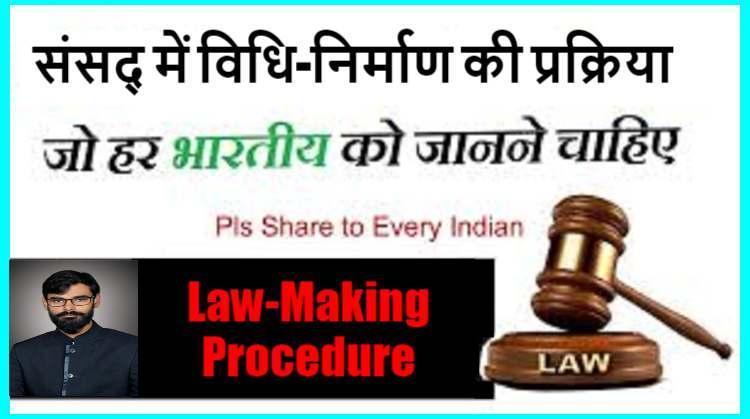 संसद् में विधि-निर्माण की प्रक्रिया (LAW-MAKING PROCEDURE)