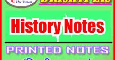 Drishti ( दृष्टि ) History Notes