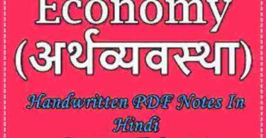 Economy (अर्थव्यवस्था) Handwritten PDF Notes In Hindi
