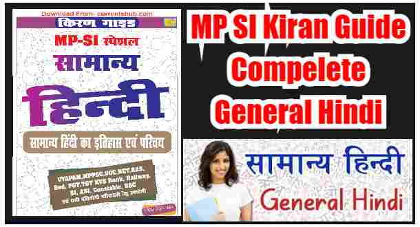 MP SI Kiran Guide Compelete General Hindi