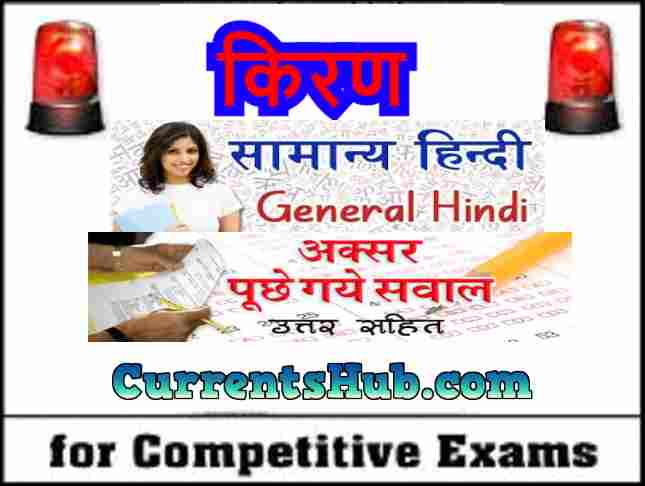 Kiran Samanya Hindi