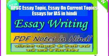 UPSC Essay Topic