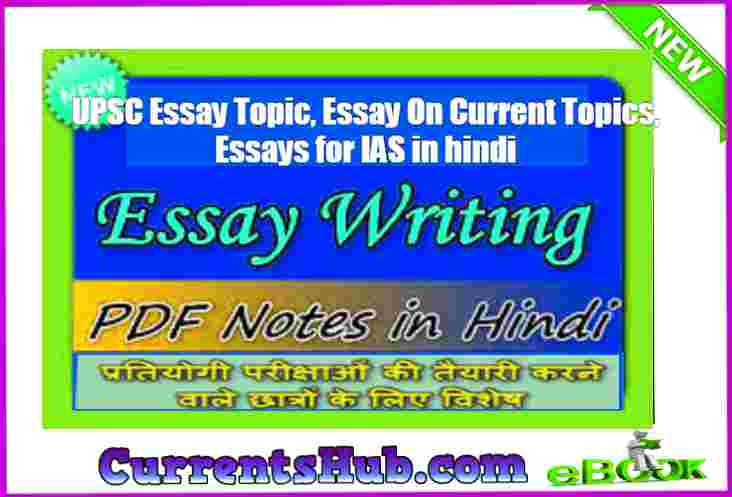 Psychology As A Science Essay Upsc Essay Topic Science Development Essay also Health Essay Writing Upsc Essay Topic Essay On Current Topics Essays For Ias In Hindi Sample Essay Thesis Statement