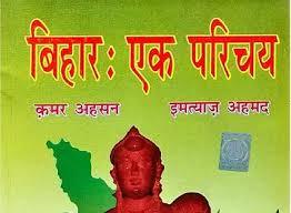 Bihar Ek Parichay Book free PDF Download