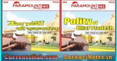 polity of uttar pradesh