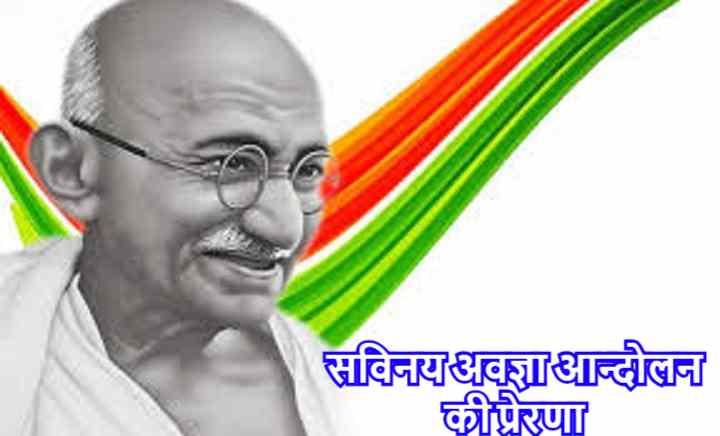 सविनय अवज्ञा आंदोलन की प्रेरणा गांधी जी को किस से मिली