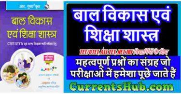 Baal Vikaas Avum Shikshan Shastra Book