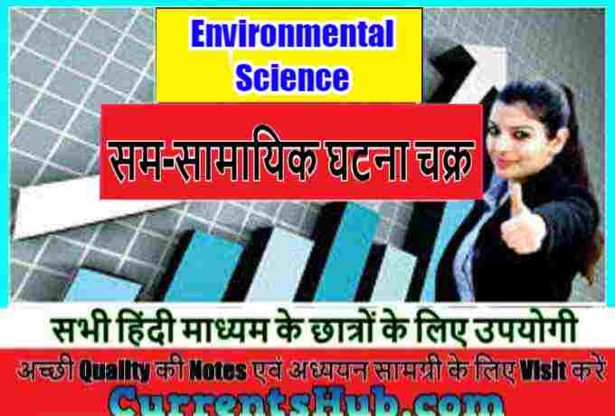 Environmental Science Pdf In Hindi