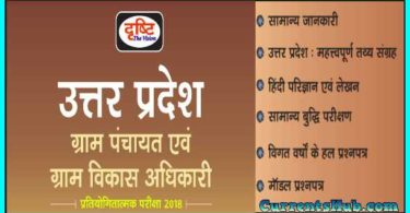 Gram Panchayat adhikari VDO Book in Hindi