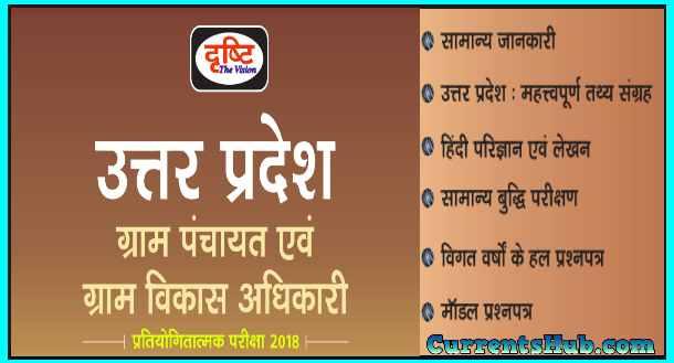 Gram Panchayat adhikari VDO Book in Hindi