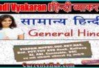 Hindi Vyakaran (हिन्दी व्याकरण) Book 2018 PDF Download