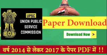 IAS Question Paper Download In Hindi PDF with answersFree Download