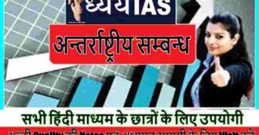 International Relations Notes in Hindi PDf