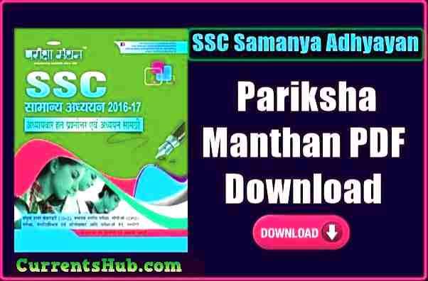 Pariksha Manthan SSC Samanya Adhyayan PDF
