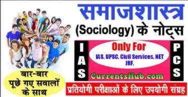 upendra gaur sociology notes Free pdf download