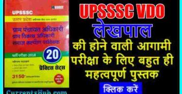 UPSSSC VDO Practice Set