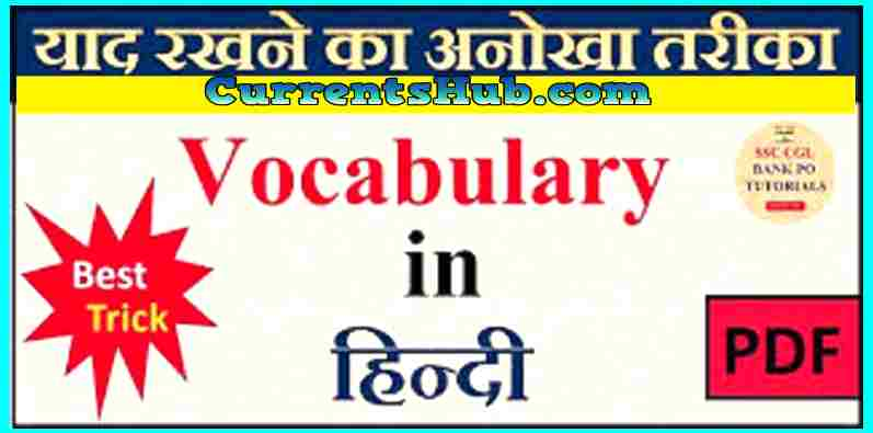 Vocabulary Words with Hindi Meaning Free Download in pdf
