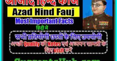 आजाद हिन्द फौज Azad Hind Fauj