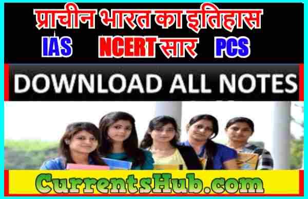 प्राचीन भारत का इतिहास NCERT सार