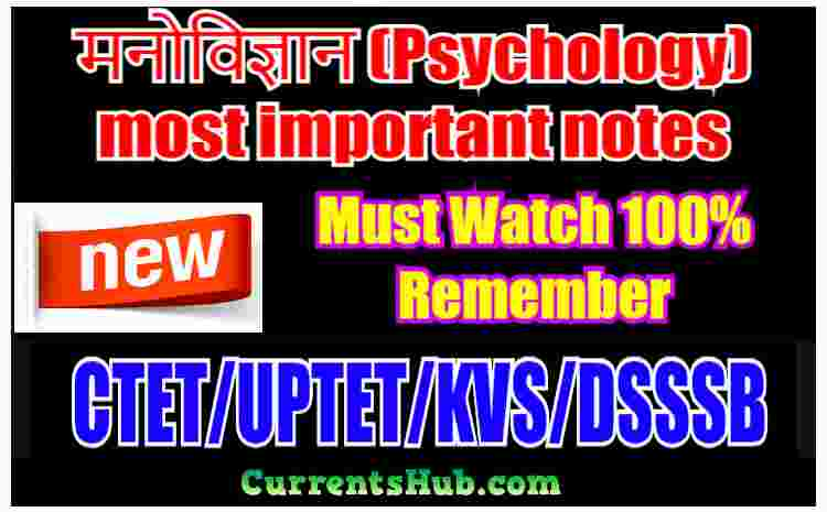 मनोविज्ञान (Psychology) most important notes